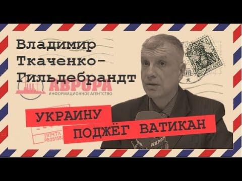 На Украине вновь полыхнет если Трамп проиграет выборы Владимир Ткаченко Гильдебрандт