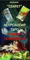"""Магазин """"СЕКРЕТ"""". Карты ТАРО"""