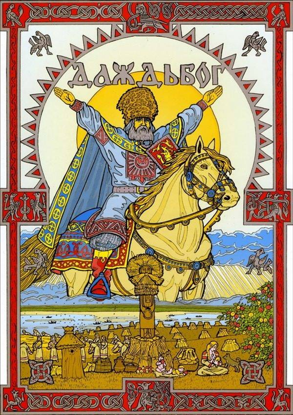 Афиша День Даждьбога
