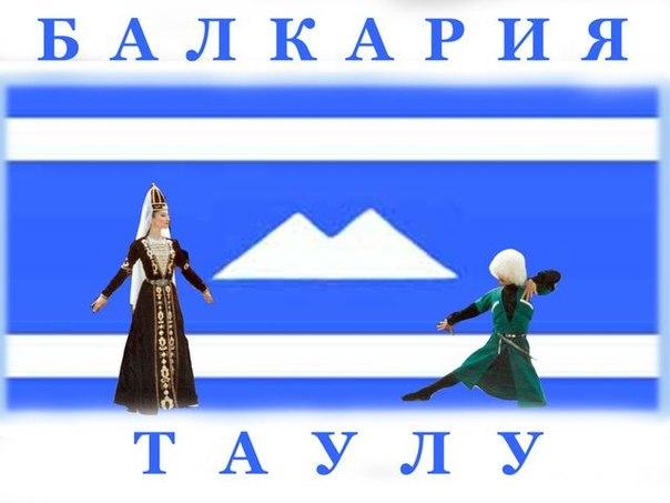 Картинки с днем возрождения балкарского народа