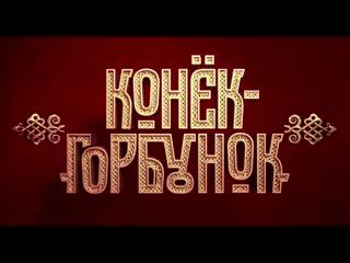 Конек-горбунок (2021) - Русский трейлер
