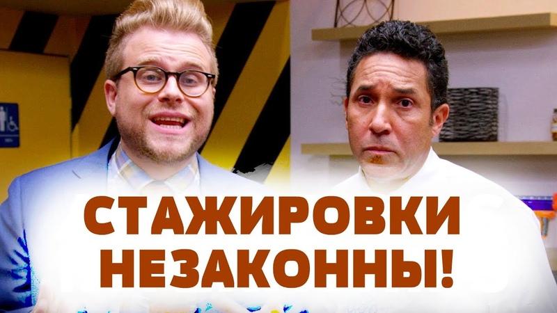 Адам Портит Всё   СТАЖИРОВКИ - НЕЗАКОННЫ!