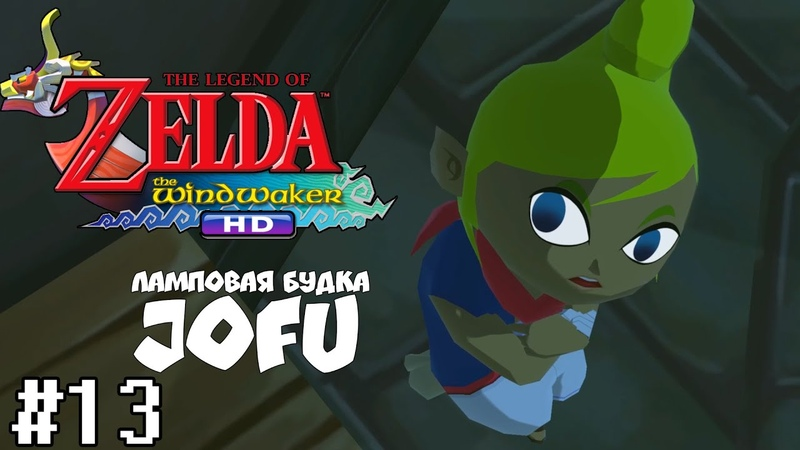 PLANKTON = The Legend of Zelda The Wind Waker HD на РУССКОМ ЯЗЫКЕ 13