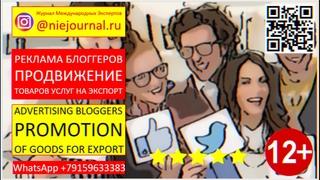 Реклама блоггеров продвижение товаров и услуг на экспорт.