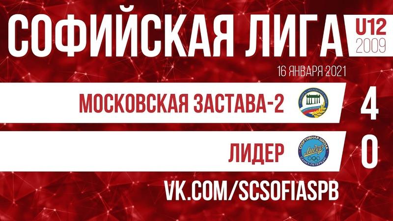 16 01 21 Московская Застава 2 Лидер 4 0 2009 САММАРИ