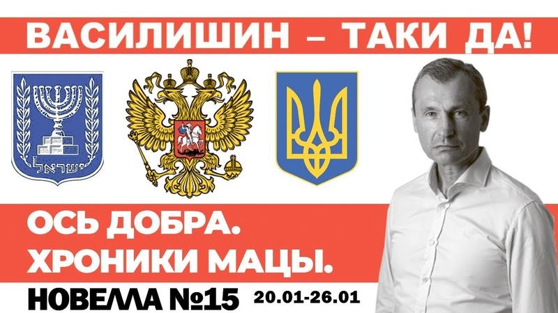 ОСЬ ДОБРА ХРОНИКИ МАЦЫ 20 01 26 01