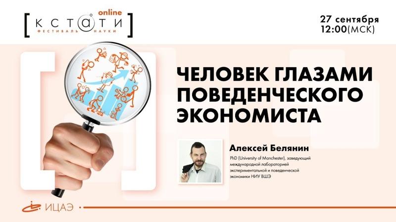 Public Talk Человек глазами поведенческого экономиста I Алексей Белянин