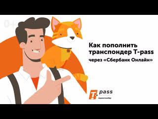 Как пополнить транспондер T-pass через Сбербанк Онлайн #ПополнитьТранспондерСбербанк