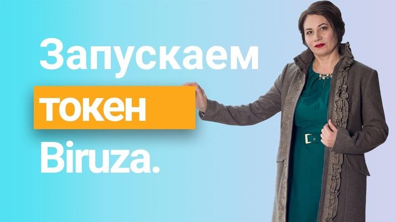 Запуск токена BiRuZa Как зарабатывать 250% в месяц PRO конкретные инвестиции с Элиной Воробьевой