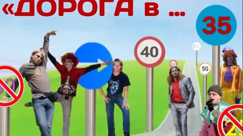 Юбилей 35 Кузнецова И В Дорога в 35 самое странное