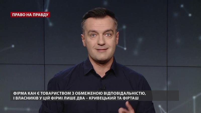 Скандал з партією Свобода як націоналісти пов'язані з агентурою Кремля