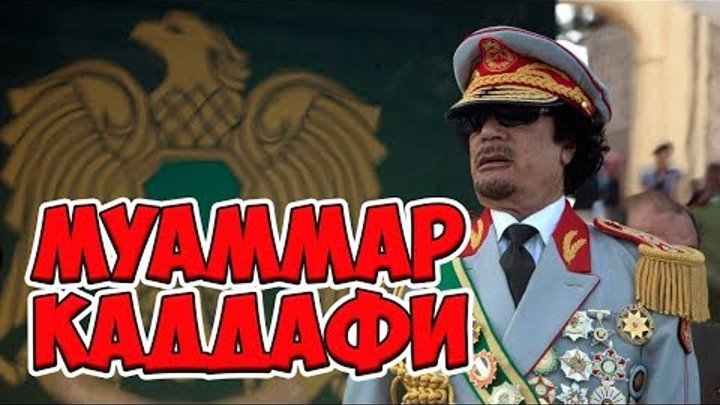 Код доступа Муаммар Каддафи Убийство ливийского лидера Чудеса мира