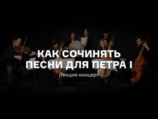 Как сочинять песни для Петра I. Лекция-концерт проекта Novoselie