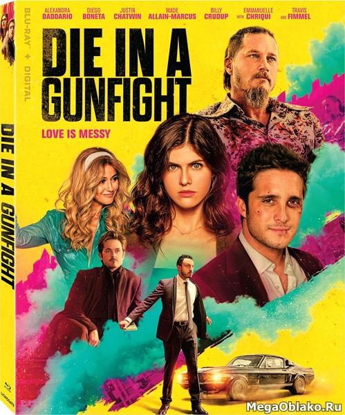 Страсть, любовь и стволы / Die in a Gunfight (2021/BDRip/HDRip)
