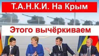 Депутаты Украины хотят свалить из этой страны, а Путин, Меркель и Макрон про Донбасс без Зеленского