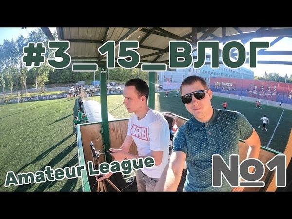 Amateur League Пьяный судья не знает счёт Структура Клуба Oldham Athletic 3 15 Vlog 1