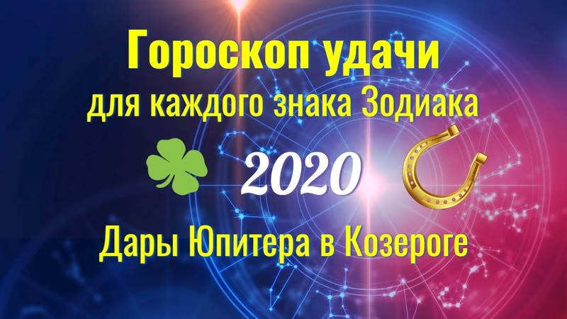 Гороскоп удачи для каждого знака Зодиака в 2020 в чём вам повезёт