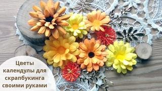 #dies_Fantasy Цветы календулы для скрапбукинга своими руками   Мастер класс
