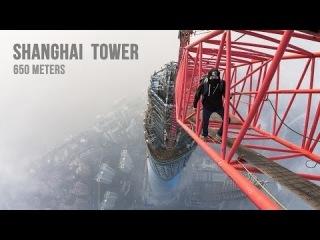 Русские руферы незаконно покорили одно из самых высоких зданий в мире,местоположение Китай (Shanghai Tower-650 meters)