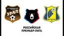 Урал Ростов прямой эфир 10 мая 2021 футбол прямая трансляция смотреть онлайн