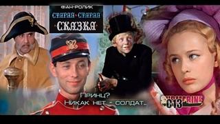 Старая, старая сказка. Советское кино. Фан-ролик