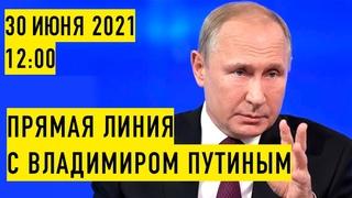 Прямая линия с Владимиром Путиным 2021. Полное видео
