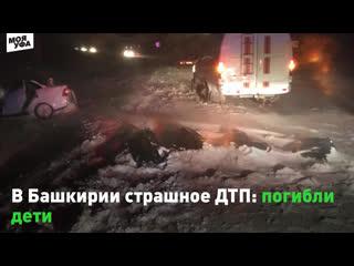 ДТП в Башкирии. Погибли дети