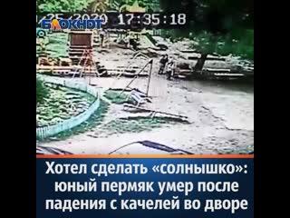 """Хотел сделать """"солнышко"""": юный пермяк умер после падения с качелей во дворе"""