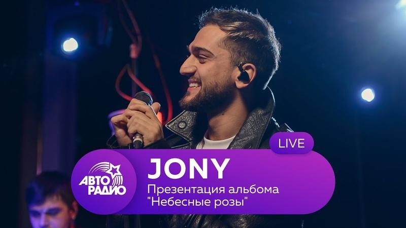 Jony live презентация альбома Небесные розы на Авторадио 2020