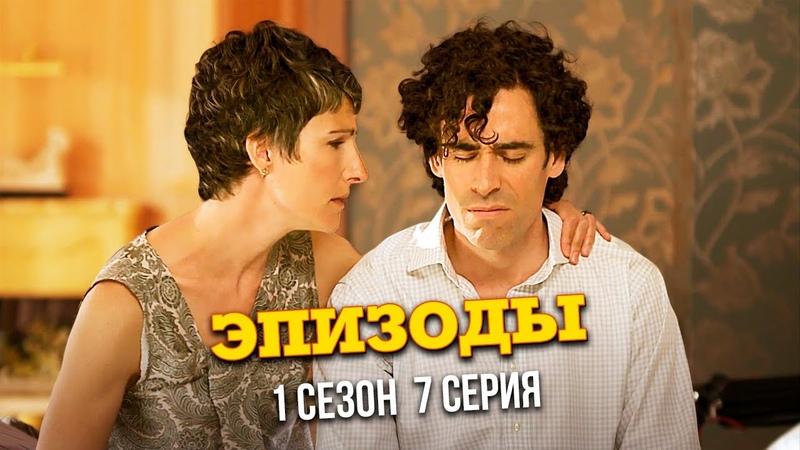 Эпизоды 1 сезон 7 серия Комедия Episodes