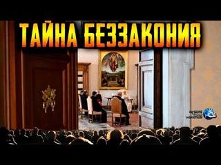 Пророчества Откровения Инклюзивный Капитализм Вавилон Тайна Беззакония VS Христос Тайна Благочестия