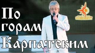 По горам карпатским Фолк-группа Солнцеворот и Валерий Топорков