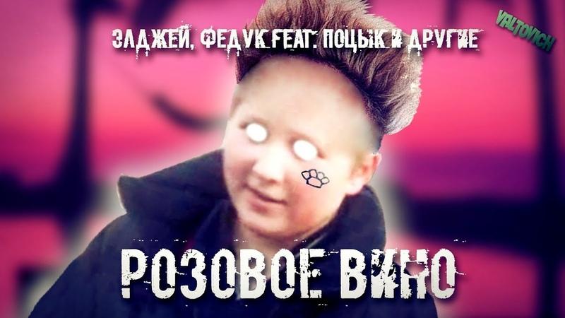 ЭЛДЖЕЙ FEDUK feat Поцык Розовое вино REMIX by VALTOVICH