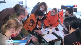 В Кирове проходит форум волонтеров-поисковиков (ГТРК Вятка)