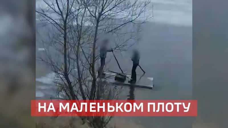 В Костроме двое мальчишек отправились в плавание по Волге на плоту