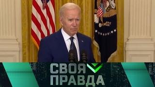"""""""Своя правда"""": Конец гегемонии?"""