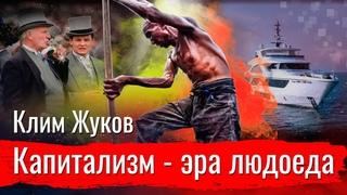 Клим Жуков о современном капитализме