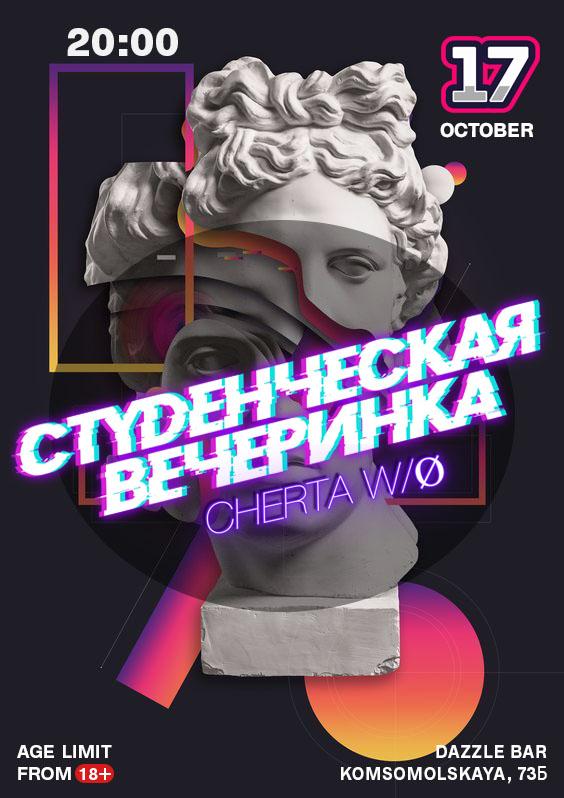 Афиша Хабаровск 17.10 / CHERTA W/ / Студенческая вечеринка / Kh