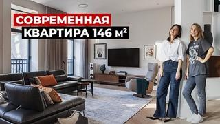 Обзор современной квартиры 146 м. Дизайн интерьера, рум тур по квартире