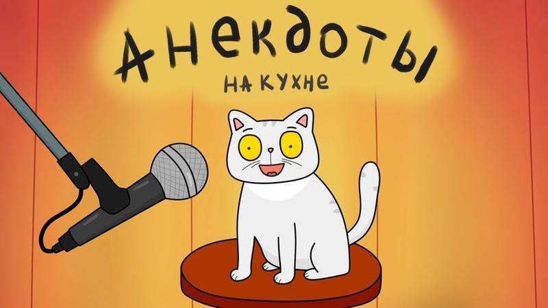 АНЕКДОТЫ НА КУХНЕ про Вовочку и не только Мемозг 466