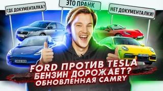 Ford против Tesla | Бензин может подорожать на 14% | Обновленная Toyota Camry