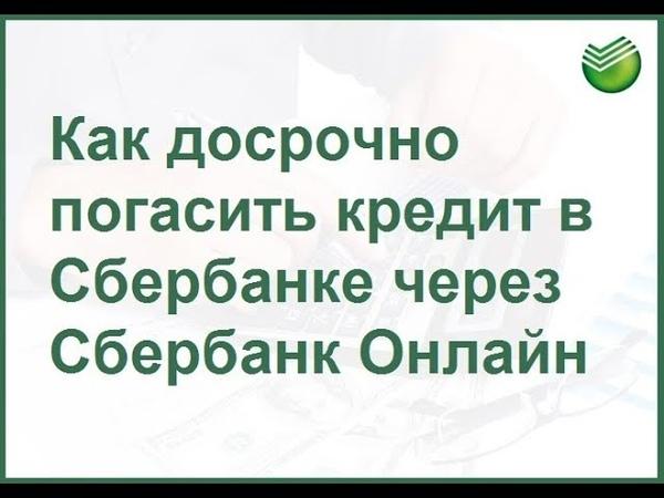 ЧАСТИЧНОЕ ДОСРОЧНОЕ ПОГАШЕНИЕ КРЕДИТА В СБЕРБАНКЕ