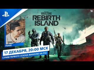 Call of Duty: Warzone | Стрим первого сезона | PS5