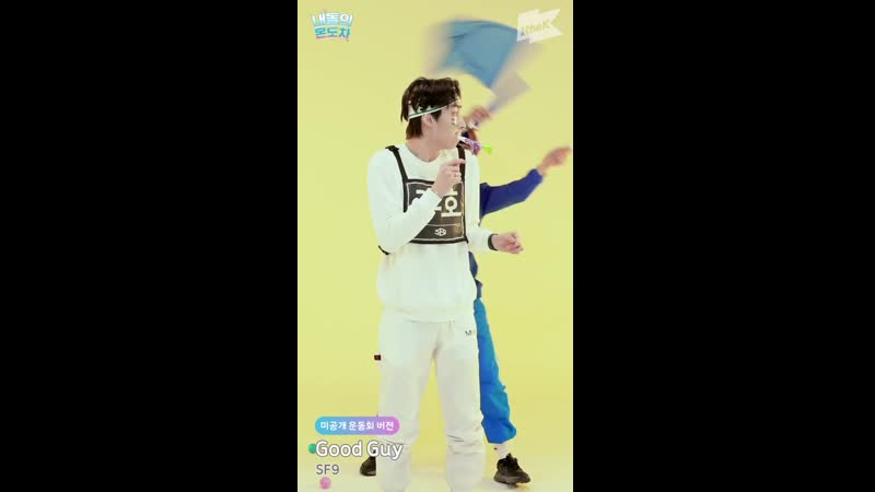 [미공개] 귀엽고 귀여운 Cute Guy 체육대회 슾구⛹️♂️(내돌의 온도차 운동회ver.) SF9(에스에프나인) _ Good Guy 내돌의 온도차 GAP CRUSH