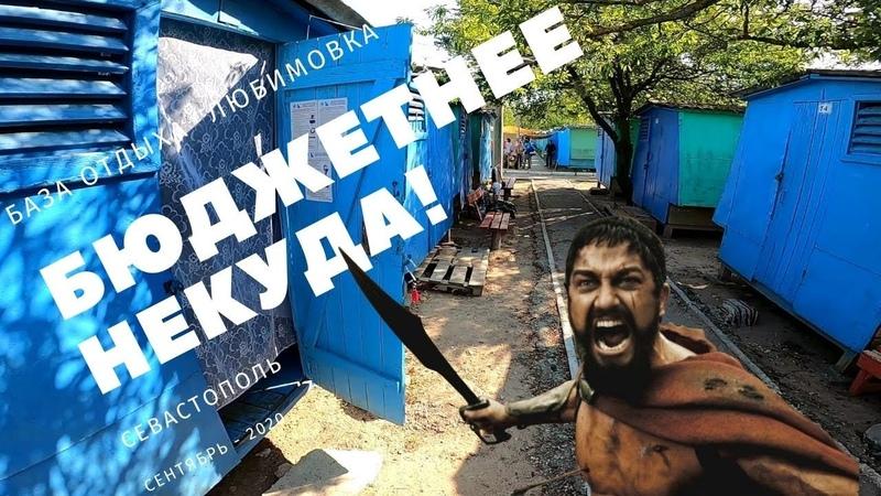 Лакшери для бедных или ваш будущий отдых в Крыму на 2021 год База отдыха Любимовка Севастополь