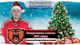 Поздравление с новым 2021 годом болельщиков Металлург Нк,Кузнецкие Медведи от FanAvangard tv