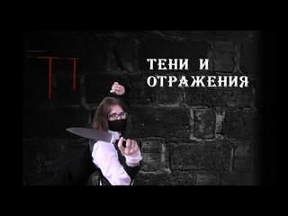 Клинки во тьме. Тени и отражения - ImTheater и НОЮБ