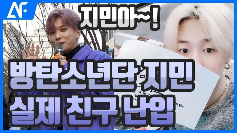 어그로 아닙니다! 진짜 방탄소년단 지민 친구가 왔습니다!! (춤추는곰돌AF STAR