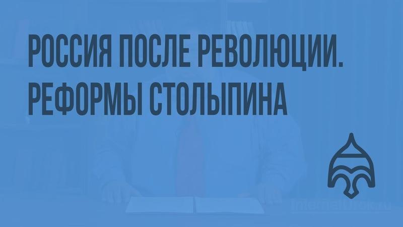 Россия после революции Реформы Столыпина Видеоурок по истории России 11 класс