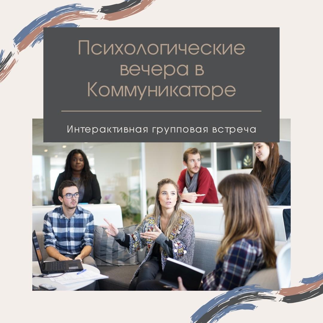 Афиша Екатеринбург Психологические вечера в Коммуникаторе